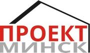 Проектирование домов и коттеджей в Минске по низким ценам